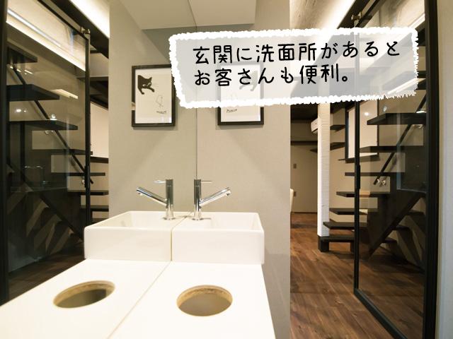 例えば、こんな風に玄関に洗面所があると、お客さんへの配慮になるよ。