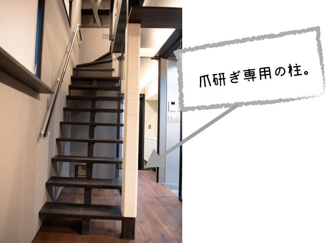 階段の柱を、僕(猫)の爪とぎ用柱にしてみたよ。