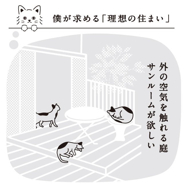 ネコたちが日向ぼっこできるサンルーム