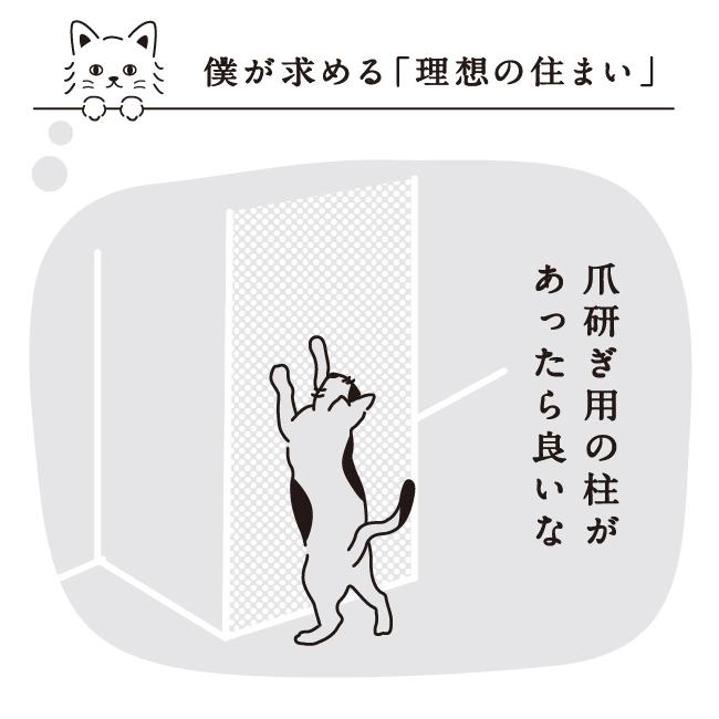 京都猫のモデルハウス