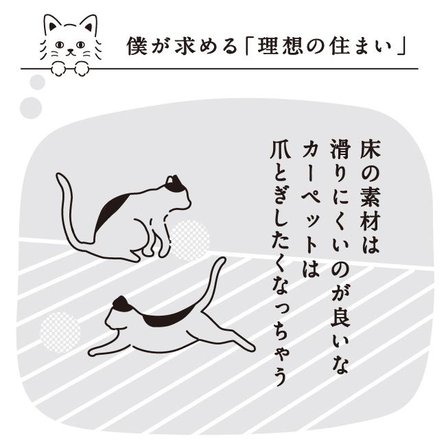 京都 猫のモデルハウス