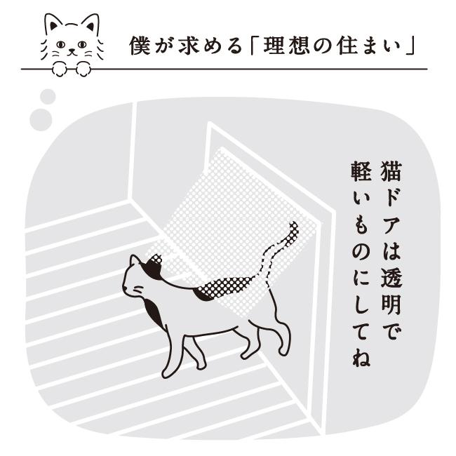 僕は猫 京都の猫モデルハウス